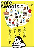 cafe-sweets (カフェ-スイーツ) vol.195 (柴田書店MOOK)