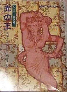 光の王 (ハヤカワ文庫 SF (625))