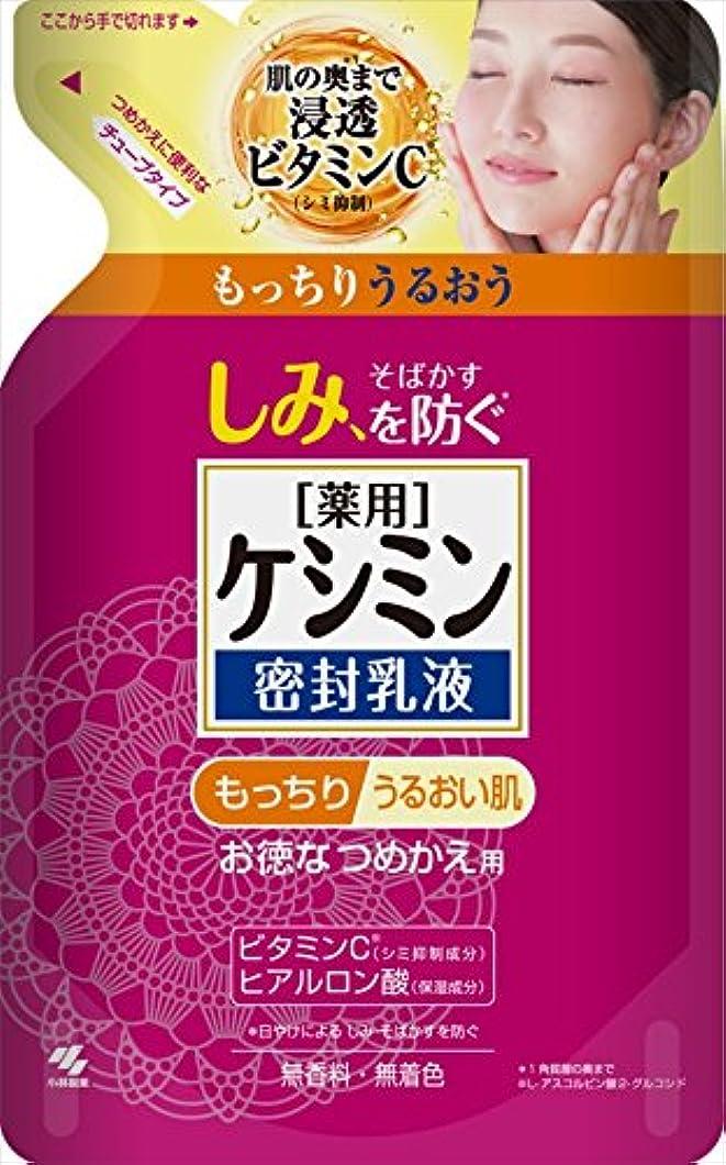 寄生虫きちんとした特許ケシミン密封乳液 詰め替え用 シミを防ぐ 115ml 【医薬部外品】