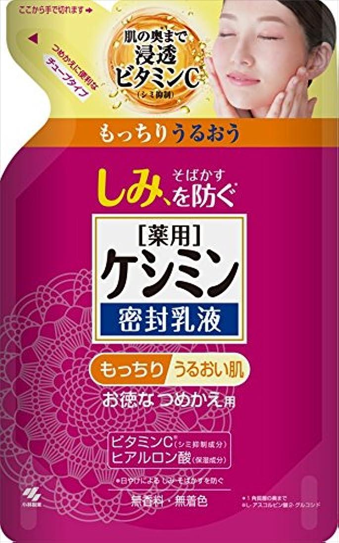 注入するさまようコンバーチブルケシミン密封乳液 詰め替え用 シミを防ぐ 115ml 【医薬部外品】
