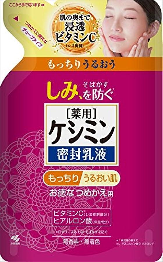 新鮮な半径デコレーションケシミン密封乳液 詰め替え用 シミを防ぐ 115ml 【医薬部外品】