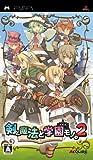 剣と魔法と学園モノ。2 - PSP