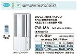 コロナ ウインドエアコン (冷房専用タイプ) 液晶リモコン付 シェルホワイト CW-16A(WS)