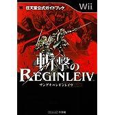 斬撃のレギンレイヴ (ワンダーライフスペシャル Wii任天堂公式ガイドブック)