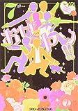お女ヤン!! (7) イケメン☆ヤンキー☆パラダイス