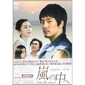 DVD>嵐の中へ (<DVD>)