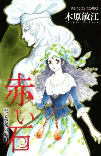 赤い石 2―杖と翼番外編2 (プリンセスコミックス)