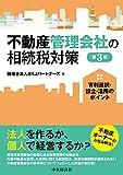不動産管理会社の相続税対策(第3版)