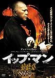 イップ・マン 最終章[DVD]