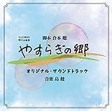 帯ドラマ劇場『やすらぎの郷』オリジナル・サウンドトラック - 島健