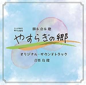 帯ドラマ劇場『やすらぎの郷』オリジナル・サウンドトラック
