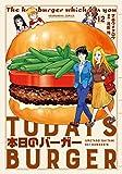 本日のバーガー 12 (芳文社コミックス)