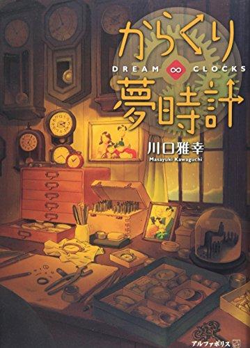 からくり夢時計―DREAM∞CLOCKS