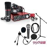 Focusrite フォーカスライト USBオーディオインターフェース Scarlett 2i2 Studio G2 サクラ楽器オリジナル ツインマイクレコーディングセット