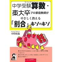 中学受験算数・東大卒プロ家庭教師がやさしく教える「割合」キソのキソ (YELL books)