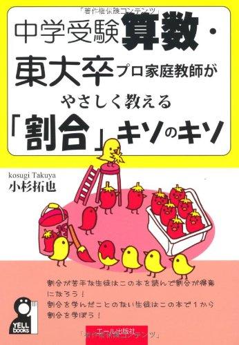 中学受験算数・東大卒プロ家庭教師がやさしく教える「割合」キソのキソ (YELL books)の詳細を見る