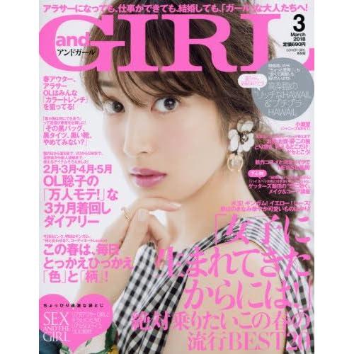 and GIRL (アンドガール) 2018年 03月号 [雑誌]