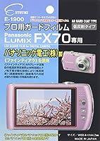 ETSUMI 液晶保護フィルム プロ用ガードフィルムAR Panasonic LUMIX FX70専用 E-1900