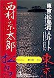 東京・松島殺人ルート (光文社文庫)