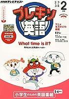 NHKテレビプレキソ英語 2015年 02 月号 [雑誌]