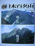 日本百名山 ナンバー06 間ノ岳・塩見岳