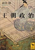 王朝政治 (講談社学術文庫)