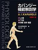 カパンジー機能解剖学 全3巻 原著第7版