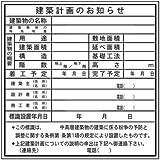 法令表示板 建築計画のお知らせ HA7 900×900