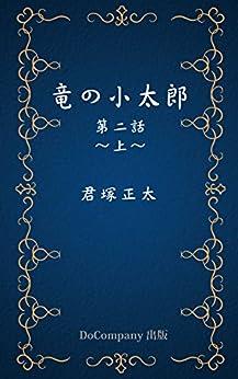 [君塚正太]の竜の小太郎 第二話 上 (BoBoBooks)