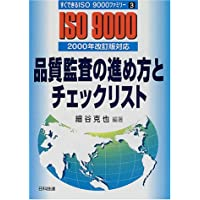 品質監査の進め方とチェックリスト―2000年改訂版対応 (すぐできるISO9000ファミリー)