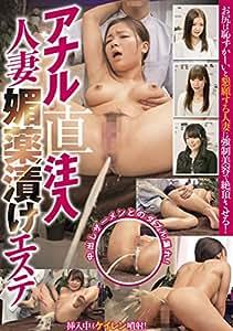 アナル直注入 人妻媚薬漬けエステ [DVD]
