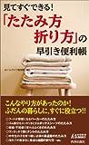 見てすぐできる! 「たたみ方・折り方」の早引き便利帳 (青春新書PLAY BOOKS)