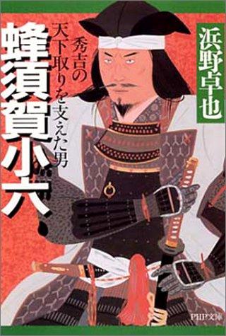 蜂須賀小六―秀吉の天下取りを支えた男 (PHP文庫)の詳細を見る
