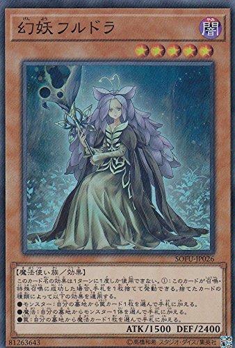 遊戯王 SOFU-JP026 幻姫フルドラ (日本語版 スーパーレア) ソウル・フュージョン