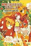 2 トラはライオンに恋してる! (動物と話せる少女リリアーネ)