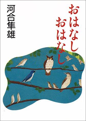 おはなし おはなし (朝日文芸文庫)の詳細を見る