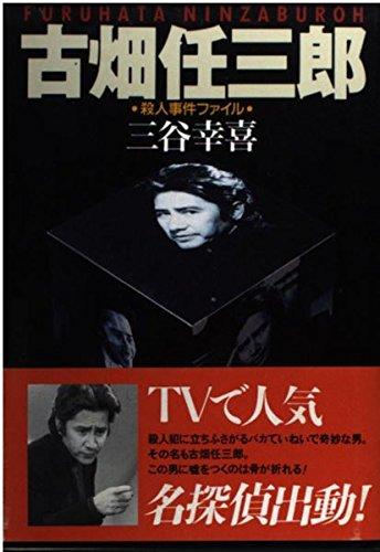 古畑任三郎―殺人事件ファイル
