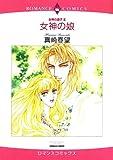 女神の娘―女神の息子2 (エメラルドコミックス ロマンスコミックス)