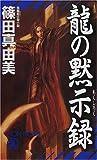 龍の黙示録 / 篠田 真由美 のシリーズ情報を見る
