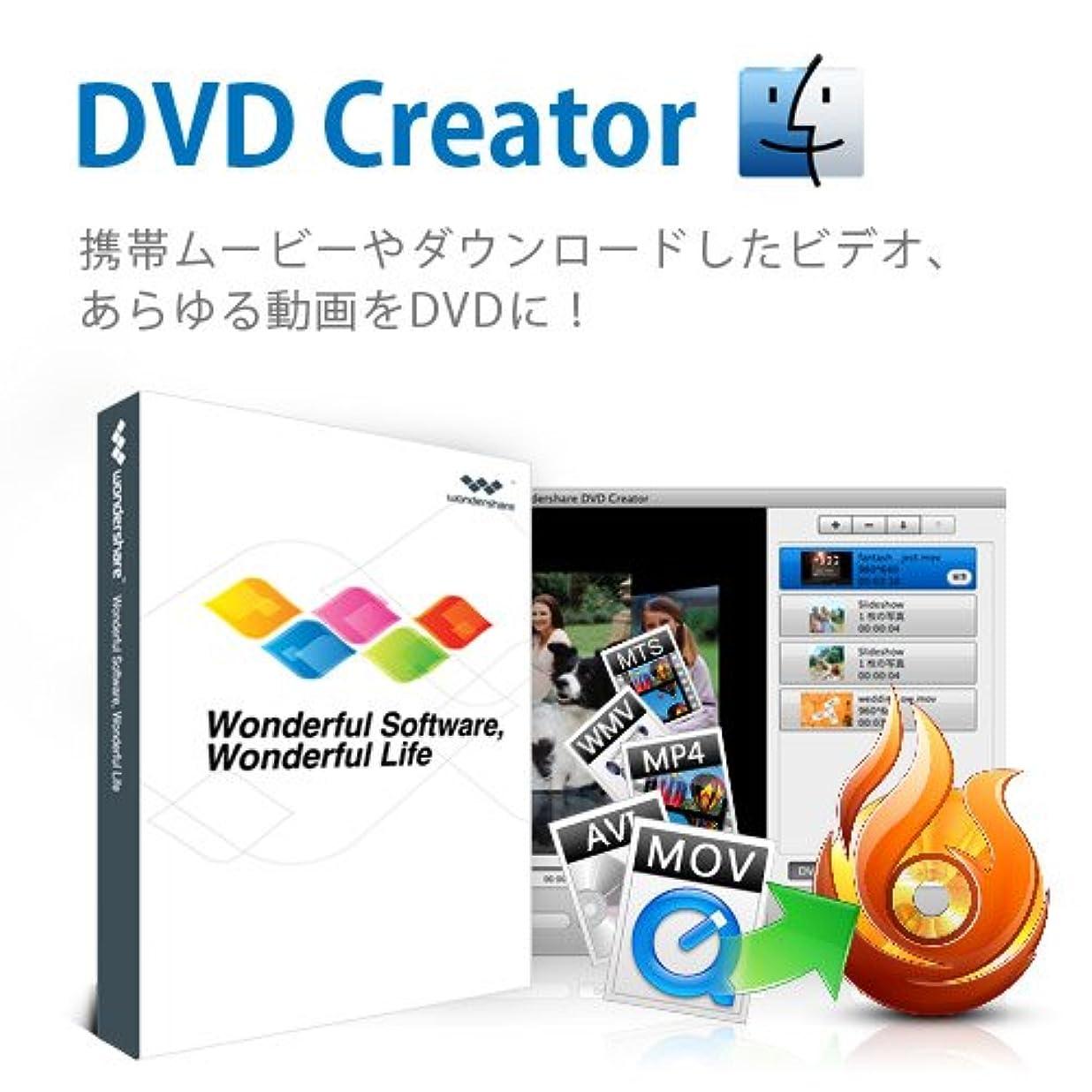 彼らの有罪霧深いWondershare DVD Creator(Mac版) Mac DVD作成ソフト DVDコピー DVDに書き込む|ワンダーシェアー