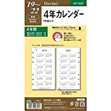 ダ・ヴィンチ 2019年 システム手帳 リフィル 聖書サイズ 4年カレンダー DR1925