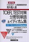 TOEFL TEST対策分野別単語&イディオム集 iBT対応 画像