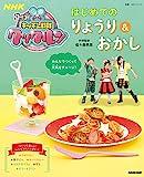 NHKゴー!ゴー!キッチン戦隊クックルン はじめてのりょうり&おかし (教養・文化シリーズ)