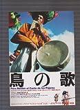 映画三つ折りチラシ 「鳥の歌/地下の民」監督 ホルヘ・サンヒネス ボリビア・ウカマウ集団作品