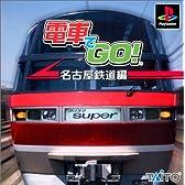 電車でGO!名古屋鉄道編
