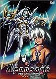 Xenosaga ゼノサーガ THE ANIMATION 4 [DVD]