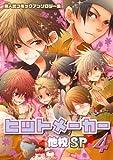 ヒットメーカー―同人誌コミックアンソロジー集 (他校SP4) (プリモコミックシリーズ)