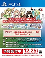 PS4&Switch「アトリエ ~黄昏の錬金術士トリロジー~ DX」PV