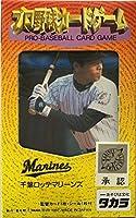 タカラ 97年 プロ野球カードゲーム 千葉ロッテマリーンズ
