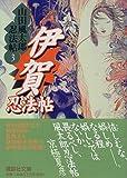 伊賀忍法帖 山田風太郎忍法帖(3) (講談社文庫)